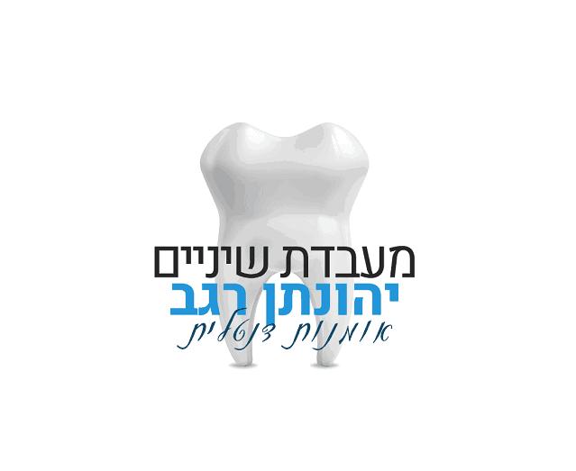 יהונתן רגב מעבדת שיניים