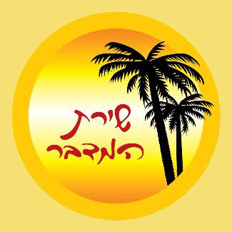 שירת המדבר - צימרים בנוף מדבר יהודה