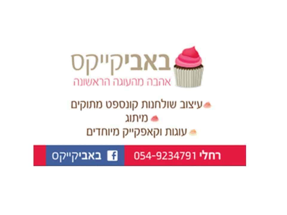 באביקייקס - עיצוב שולחנות מתוקים, עוגות,קאפקייקס ועוד