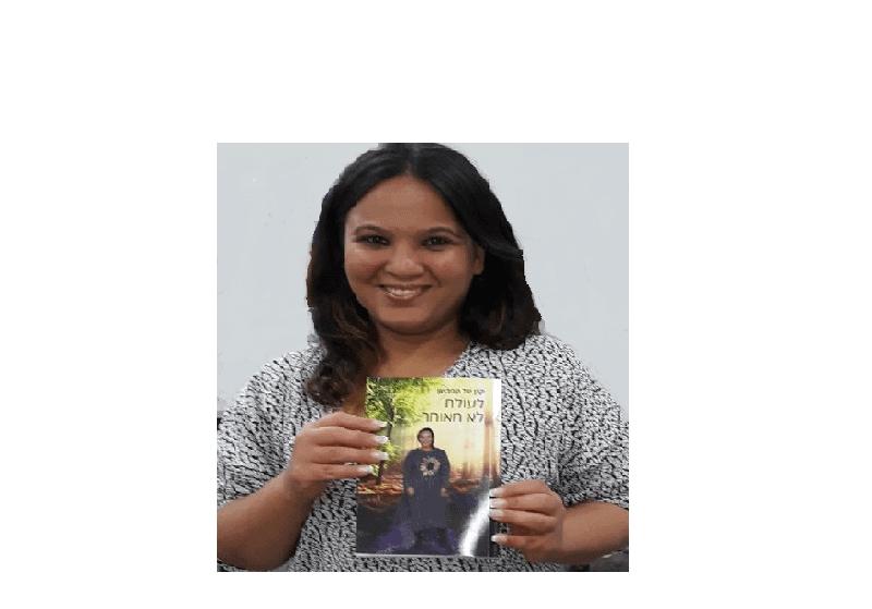 הסופרת קרן יעל טביביאן
