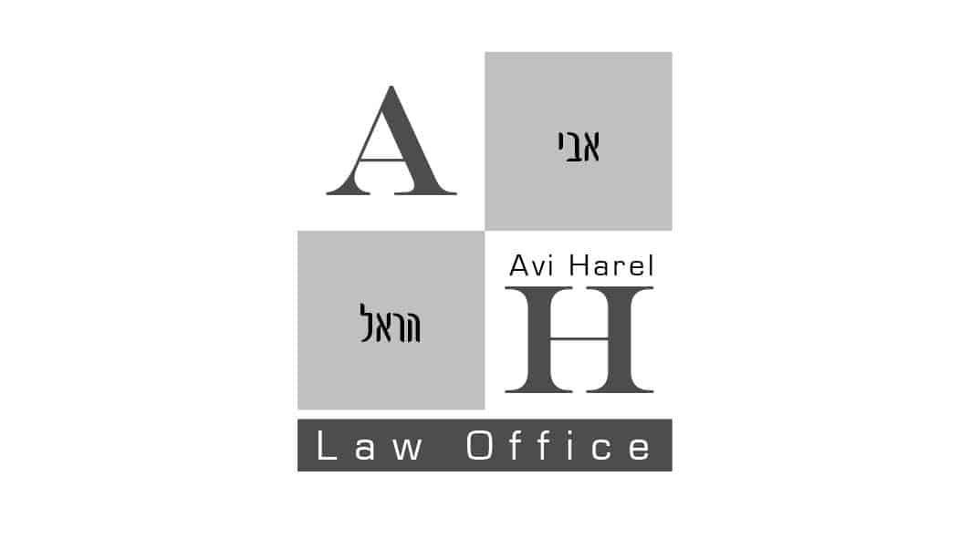 """אברהם הראל ושות' עו""""ד ונוטריון"""