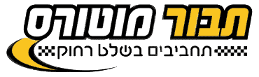 תבור מוטורס מרכז הממונעים הישראלי